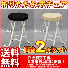 『折りたたみ椅子背もたれなし丸椅子タイプ』(LNA-2脚セット)幅35.5cm奥行き30.5cm高さ49.5cm送料無料クッション性のある折りたたみチェアー(折り畳みチェア)パイプ椅子キッチンチェア(台所椅子)予備用いすブラウンナチュラル完成品