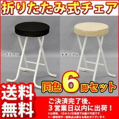 『折りたたみ椅子背もたれなし丸椅子タイプ』(LNA-6脚セット)幅35.5cm奥行き30.5cm高さ49.5cm送料無料クッション性のある折りたたみチェアー(折り畳みチェア)パイプ椅子キッチンチェア(台所椅子)予備用いすブラウンナチュラル完成品
