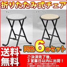 『折りたたみ椅子背もたれなし丸椅子タイプ』(NAL-6脚セット)幅35.5cm奥行き30.5cm高さ46cm送料無料シンプルな折りたたみチェアー(折り畳みチェア)パイプ椅子キッチンチェア(台所椅子)予備用いすグレーナチュラル完成品