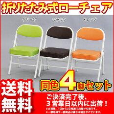 『折りたたみ椅子ロータイプ』(PCL-4脚セット)幅34cm奥行き35cm高さ52cm座面高さ30cm送料無料低い座面の背もたれ付き折りたたみチェア軽量(軽い)で小さいミニサイズ/保育室キッズ子供用椅子/ブラウングリーンオレンジ完成品