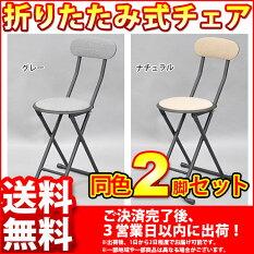 『背もたれ付き折りたたみ椅子』(PPL-2脚セット)幅35.5cm奥行き48cm高さ73cm座面高さ46cm送料無料コンパクト収納の折りたたみチェアー(折り畳みチェア)パイプ椅子キッチンチェア(台所椅子)予備用いすグレーナチュラル完成品