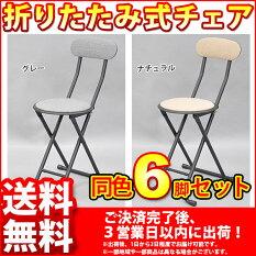 『背もたれ付き折りたたみ椅子』(PPL-6脚セット)幅35.5cm奥行き48cm高さ73cm座面高さ46cm送料無料コンパクト収納の折りたたみチェアー(折り畳みチェア)パイプ椅子キッチンチェア(台所椅子)予備用いすグレーナチュラル完成品
