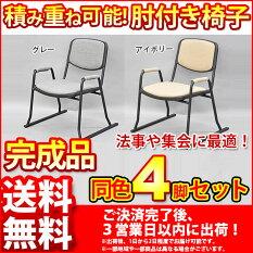 『肘付き楽THE椅子』(4脚セット)幅55cm奥行き52cm高さ64cm座面高さ34.5cm送料無料積み重ね可能な座椅子(座いす/座イス)/集会所やお寺(法要/法事/本堂/和室)に最適スタッキングチェア/高齢者用チェアー/高齢者イス/アイボリー/グレー/完成品