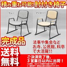 『肘付き楽THE椅子』(単品)幅55cm奥行き52cm高さ64cm座面高さ34.5cm送料無料積み重ね可能な座椅子(座いす/座イス)/集会所やお寺(法要/法事/本堂/和室)に最適スタッキングチェア/高齢者用チェアー/高齢者イス/アイボリー/グレー/完成品