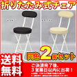 『(S)折りたたみ椅子 背もたれ付き』(SLN-2脚セット)幅35.5cm 奥行き48cm 高さ73.5cm 座面高さ48.5cm 送料無料クッション性のある折りたたみチェアー(折り畳みチェア) パイプ椅子 キッチンチェア(台所椅子) 予備用いす ブラウン ナチュラル 完成品