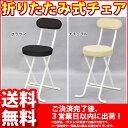 『折りたたみ椅子 背もたれ付き』(SLN-単品)幅35.5cm 奥行き48cm 高さ73.5cm 座面高さ48.5cm 送料無料 クッション性のある折りたたみチェアー(折り畳みチェア) パイプ椅子 キッチンチェア(台所椅子) 予備用いす ブラウン ナチュラル 完成品