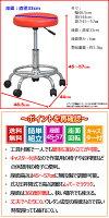 『キャスター付きスツール』(ADT-008009)幅48.5cm奥行き44cm高さ45cm〜57cm送料無料キャスターチェアキャスター昇降チェア(昇降式スツール)キッチンで使えるチェア診察用椅子作業用椅子丸椅子(丸イス)ブラック(黒)レッド(赤)簡単組立