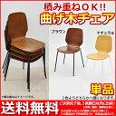 『木製ダイニングチェア』(単品) 幅51cm 奥行き51.3cm 高さ82.5cm 座面高さ44.5cm 送料無料 積み重ね可能なシンプル曲げ木ダイニングチェアー(ナチュラル/ブラウン茶色)スタッキングチェア(チェアー 椅子 イス いす)組立家具(FMC-001,FMC-002)
