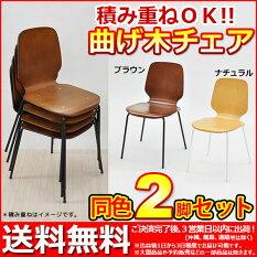 『木製ダイニングチェア2脚セット』幅51cm奥行き51.3cm高さ82.5cm座面高さ44.5cm送料無料積み重ね可能なシンプル曲げ木ダイニングチェアー(ナチュラル/ブラウン茶色)スタッキングチェア(チェアー椅子イスいす)組立家具(FMC-001,FMC-002)