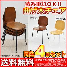 『木製ダイニングチェア4脚セット』幅51cm奥行き51.3cm高さ82.5cm座面高さ44.5cm送料無料積み重ね可能なシンプル曲げ木ダイニングチェアー(ナチュラル/ブラウン茶色)スタッキングチェア(チェアー椅子イスいす)組立家具(FMC-001,FMC-002)