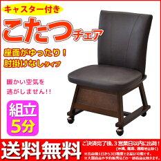 『こたつ椅子キャスター付きダイニングチェア』座面高さ40cm送料無料お洒落(おしゃれ)で可愛い(かわいい)こたつ用椅子(こたつチェアこたつ用チェアコタツ椅子炬燵イス)ダイニングチェアーアームレスチェアシンプルブラウン組立家具