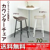 『カウンターチェア(バーチェア カウンターチェアー)』幅37cm 奥行き40cm 高さ77.5cm 座面高さ70cm 送料無料 ハイタイプの椅子(カフェ風ハイチェアー)お洒落(おしゃれ)で可愛い(かわいい)北欧風の背が高い椅子 座面ファブリック(布製) アイボリー ブラウン(茶)
