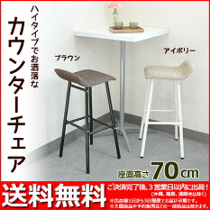 『カウンターチェア(バーチェアカウンターチェアー)』幅37cm奥行き40cm高さ77.5cm座面高さ70cm送料無料ハイタイプの椅子(カフェ風ハイチェアー)お洒落(おしゃれ)で可愛い(かわいい)北欧風の背が高い椅子座面ファブリック(布製)アイボリーブラウン(茶)