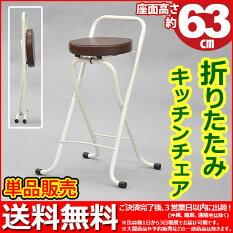 『キッチンチェア折りたたみ』(単品)幅47cm奥行き41cm高さ71cm座面高さ62.8cm送料無料お洒落でかわいい折りたたみ椅子(ハイチェアーカウンターチェアカウンターチェアーキッチンチェアー)おしゃれで可愛い折り畳み式ブラウン(茶)完成品