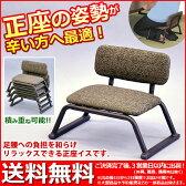 『背もたれ付き正座椅子』(単品)幅42cm 奥行き38.2cm 高さ30.5cm 座面高さ17cm 送料無料 積み重ねて収納可能スタッキングチェア 立ち座りが楽な正座イス(正座いす 和風チェア)高齢者 集会 法事 和室 椅子(正座 椅子)シンプル ブラウン(茶色) 完成品