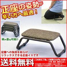 『正座椅子』(単品)幅42.5cm奥行き23cm高さ17.5cm座面高さ17.5cm送料無料積み重ねて収納可能スタッキングチェア立ち座りが楽な正座イス(正座いす和風チェア)高齢者膝痛腰痛に集会法事和室椅子(正座椅子)シンプルブラウン(茶色)完成品