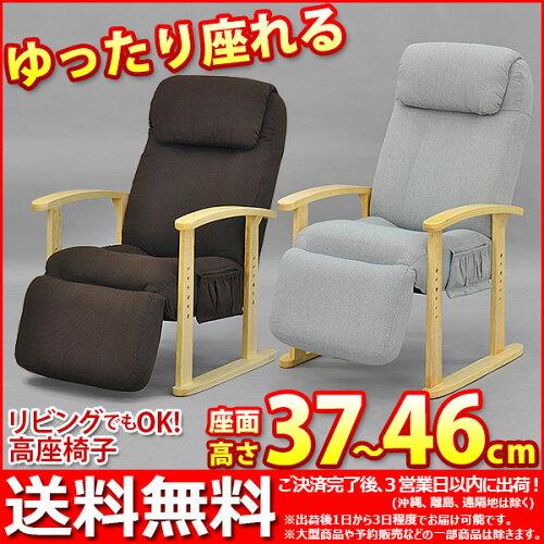 『(S)高座椅子 ハイバック 背もたれリクライニングチェア』幅62cm 奥行き74cm 高さ97cm 座面高さ37...