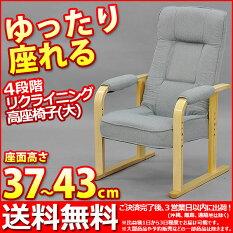 『高座椅子(大)』幅58cm奥行き68cm高さ90cm座面高さ37cm送料無料座面高さ調節可能なリビング座椅子背もたれリクライニングチェアー和風座椅子(椅子座いす座イス)洋間和室シンプルグレー天然木の肘掛け敬老の日母の日父の日NIS-TKZ03