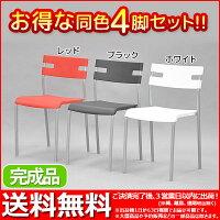 ダイニングチェア『NEWUNITYチェアー』(4脚セット)幅41.5cm奥行き48cm高さ75cm座面高さ45.5cm送料無料積み重ね可能スタッキングチェアオフィスチェア軽量レッド(赤)ホワイト(白)ブラック(黒)シンプルデザインいす椅子イス完成品