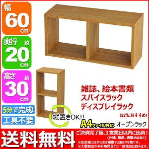 オープン テーブル スパイス ディスプレイ ブラウン