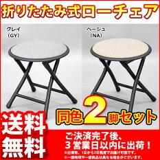 『折りたたみ椅子ロータイプ』(2脚セット)幅29.5cm奥行き29.5cm高さ31cm座面高さ31cm送料無料お洒落でかわいい折りたたみ椅子座面が低い椅子(ローチェア)スツール(背もたれなし)おしゃれで可愛い折り畳み式丸椅子グレーベージュ完成品