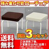 『座面が低い椅子スクエアチェア』(3脚セット)幅28.5cm 奥行き28.5cm 高さ28cm 座面高さ28cm 送料無料 ローチェア ロータイプ椅子 スタッキングチェア(積み重ねて収納可能) スツール(背もたれなし) シンプル 角椅子 ブラウン(茶) ホワイト(白) 完成品