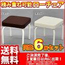 『座面が低い椅子スクエアチェア』(6脚セット)幅28.5cm 奥行き28.5cm 高さ28cm 座面高さ28cm 送料無料 ローチェア ロータイプ椅子 スタッキングチェア(積み重ねて収納可能) スツール(背もたれなし) シンプル 角椅子 ブラウン(茶) ホワイト(白) 完成品