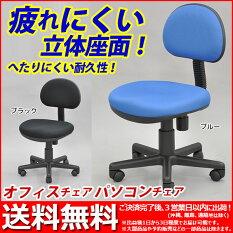 『オフィスチェアパソコンチェア』座面高さ39〜50cm送料無料シンプルなパソコンチェアー(オフィスチェアーデスクチェア事務椅子(事務所の椅子オフィスの椅子)学習椅子学習チェア)子ども部屋リビングブラック(黒)ブルー(青)アームレス