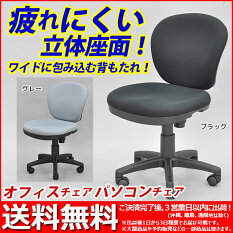 『オフィスチェアパソコンチェアワイド』座面高さ40.5〜51.5cm送料無料シンプルなパソコンチェアー(オフィスチェアーデスクチェア事務椅子(事務所の椅子オフィスの椅子)学習椅子)子ども部屋リビングブラック(黒)グレー(灰色)アームレス