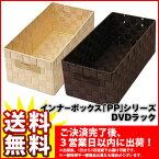 『インナーボックスPP』(単品 PPB-01) 幅20cm 奥行き40cm 高さ15cm 収納ボックス[DVDラック]送料無料 小物収納 CDラック DVDラック CD収納 DVD収納 小物入れ 整理ボックス 整理箱