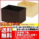 収納ボックス[インナーボックス]★お得な2個セット 送料無料セール カラーボックス用収納ケース...