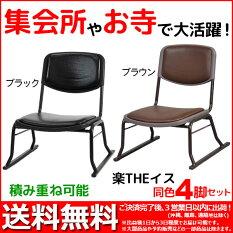 高座椅子スタッキングチェア『(S)楽THE椅子』(4脚セット)幅50.8cm奥行き53cm高さ59.5cm送料無料積み重ね可能な座椅子(座いす座イス)背もたれ集会所やお寺(法要法事本堂和室)に最適高齢者用チェアー高齢者イスブラック(黒)ブラウン(茶)完成品