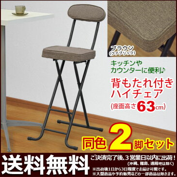 『キッチンチェア 折りたたみ』(2脚セット)幅38cm 奥行き52cm 高さ93cm 座面高さ63cm 送料無料 お洒落でかわいい折りたたみ椅子(ハイチェアー カウンターチェア カウンターチェアー キッチンチェアー)おしゃれで可愛い折り畳み式 ブラウン(茶色) 完成品 (AATH-30)