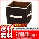 収納ボックス[インナーボックス]★お得な3個セット/送料無料/%OFF/カラーボックス用収納ケース/...