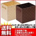 収納ボックス[インナーボックス]送料無料セール カラーボックス用収納ケース 小物収納 小物入れ...