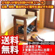 『リードスツール』(RYD-02)幅58cm奥行き35cm高さ53.5cm送料無料玄関椅子や仏壇いすに最適な肘掛け付きスツール手すり付き玄関ベンチ/玄関椅子/玄関ベンチ/介護用チェア/介護椅子/靴収納/靴収納/高齢者用イス