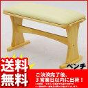 送料無料/SALE25%OFF/ダイニング用ベンチ/ダイニングチェア/木製/いす イス 椅子 チェア/腰掛け...