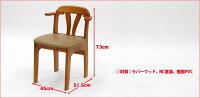 『ダイニングチェアー』(VC-4551_BR)【幅45cm奥行き51.5cm高さ73cm★送料無料イス背もたれ木製いすイス椅子チェアーブラウン家族団らん木製シンプルキッチン法人OK組立品】