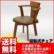 『回転式チェアー』(VKC-5754_BR)【幅57.5cm奥行き54cm高さ74cm★送料無料イス背もたれ木製いすイス椅子チェアブラウン家族団らん木製シンプルキッチン法人OK組立品】
