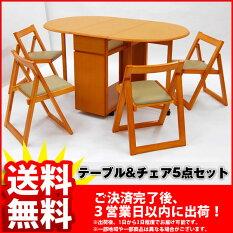 『(S)バタフライ式ダイニング5点セット』送料無料折りたたみチェア4脚をコンパクトに収納できるキャスター付き伸縮式バタフライテーブル(ダイニングテーブルとダイニングチェアセット)折りたためる伸長式テーブルと折り畳み椅子