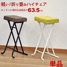 キッチンチェアハイスツール折りたたみハイチェアスツールハイタイプ折りたたみ椅子ハイチェアーカウンターチェアキッチンチェアー折り畳み椅子幅35cm奥行き29cm高さ63.5cmおしゃれかわいいシンプルブラウングリーン(AAHS-単品)