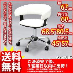 『パソコンチェアー』【幅63cm奥行き60cm高さ68.5〜80.5cm座高45〜57cm送料無料オフィスチェアキャスター肘掛けホワイトガス圧昇降式パソコンチェアーオフィスチェアーイス椅子いすチェア組立品】