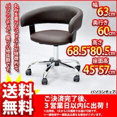 『パソコンチェアー』【幅63cm奥行き60cm高さ68.5〜80.5cm座高45〜57cm送料無料オフィスチェアキャスター肘掛けブラウンガス圧昇降式パソコンチェアーオフィスチェアーイス椅子いすチェア組立品】