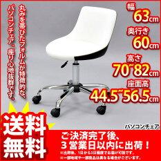 『パソコンチェアー』【幅63cm奥行き60cm高さ70〜82cm座高44.5〜56.5cm送料無料オフィスチェアキャスターホワイトガス圧昇降式パソコンチェアーオフィスチェアーイス椅子いすチェアチェアー組立品】