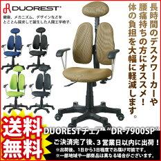 『DUORESTチェアDR-7900SP』【幅62cm奥行き62cm高さ107.5〜115.8cm座面高さ40.3〜48.6cmデュオレスト送料無料パーソナルパソコンチェア調節可能椅子いす腰痛】※メーカー直送※キャンセル不可