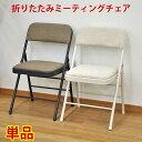 折りたたみ椅子 パイプ椅子 (単品)幅47cm 奥行き47....