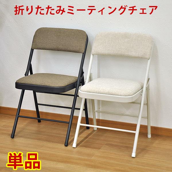 折りたたみ椅子パイプ椅子(単品)幅47cm奥行き47.5cm高さ78.5cm座面高さ45cmお洒落でかわいい折りたたみミーティン