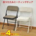 (S)折りたたみ椅子 パイプ椅子 (4脚セット)幅47cm ...
