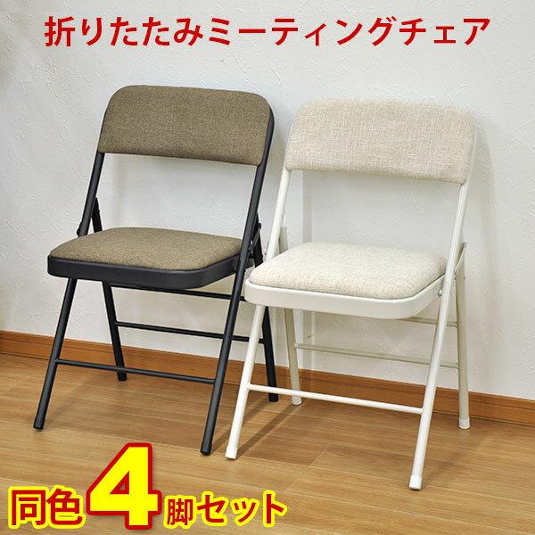 (S)折りたたみ椅子パイプ椅子(4脚セット)幅47cm奥行き47.5cm高さ78.5cm座面高さ45cmお洒落でかわいい折りたた