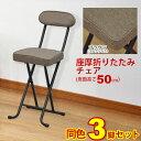 『(S)折りたたみ椅子 背もたれ付き』(3脚セット)幅35cm 奥行き46cm 高さ79cm 座面高さ50cm 送料無料 クッション性のある折りたたみチェアー(折り畳みチェア) パイプ椅子 キッチンチェア(台所椅子) 予備用いす ブラウン 完成品 (AATN-20)